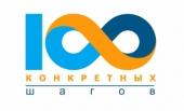 Ұлт жоспары - Н.Назарбаевтың бес институционалдық реформасын жүзеге асырудың 100 қадамы