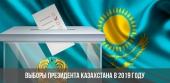 9 июня 2019 года состоятся выборы Президента Республики Казахстан